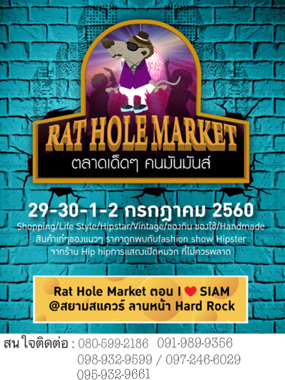 Rat Hole Market