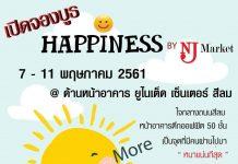 งาน Hppiness