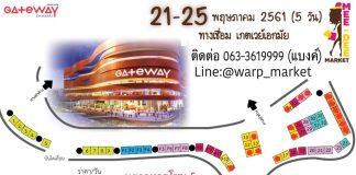 gateaway