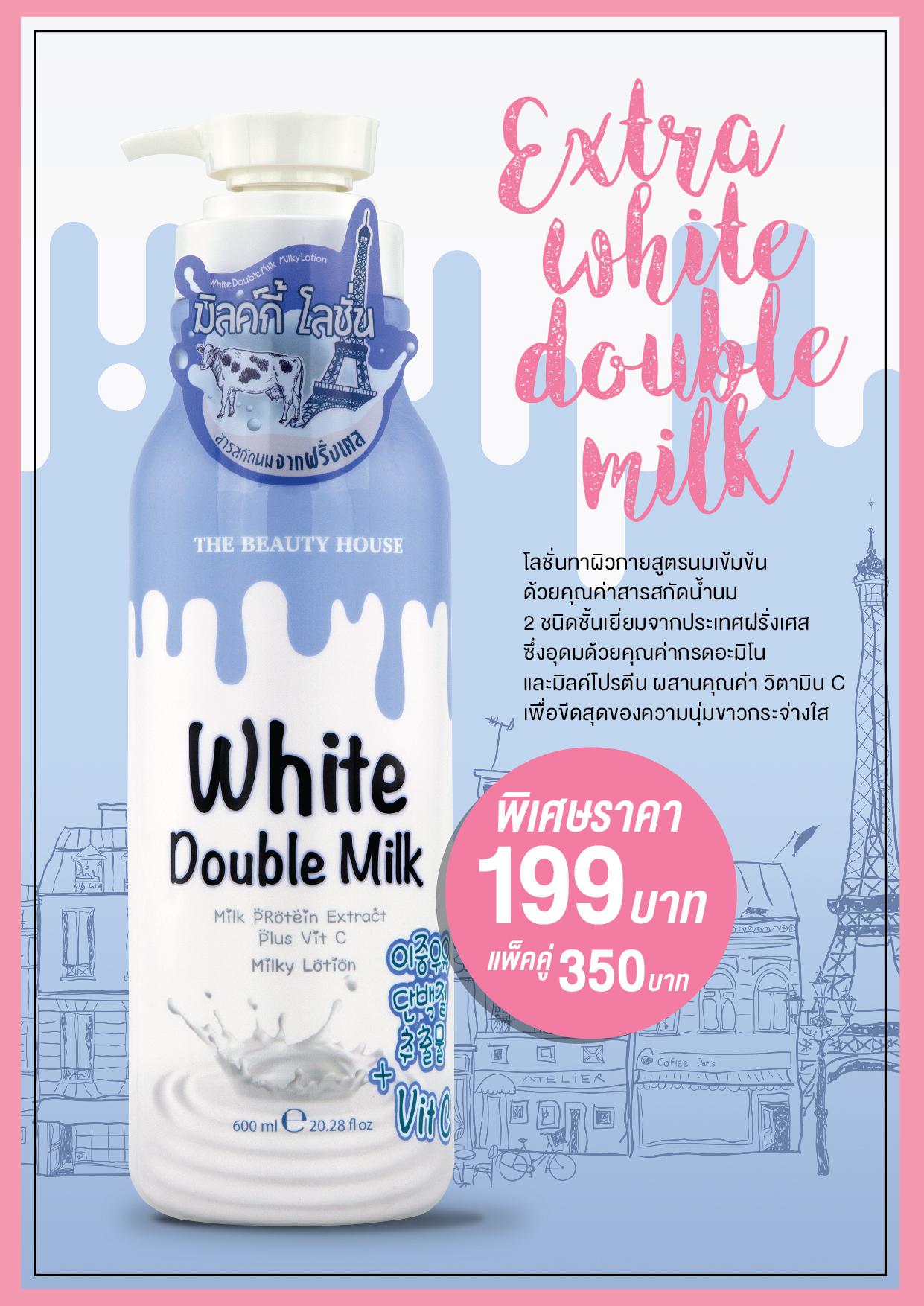 extra white double milk