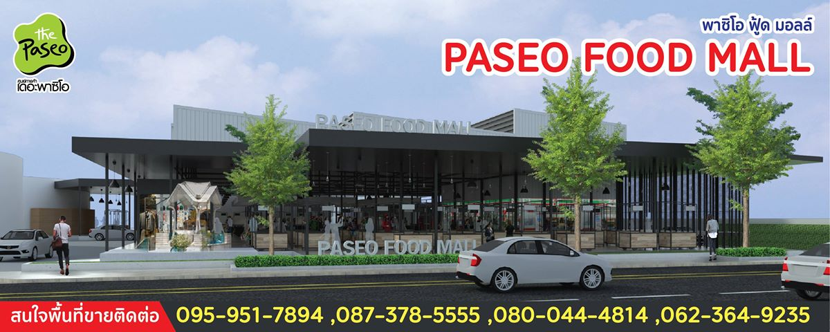 Paseo foods