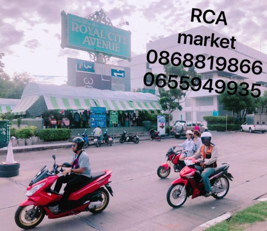 ตลาดนัด RCA