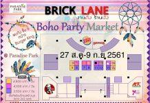 Brick Lane paradise park