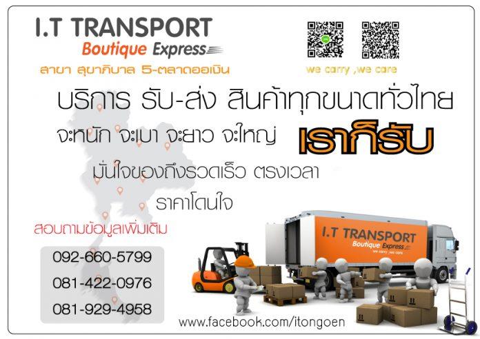 ไIT TRANSPORT สุขาภิบาล 5 ตลาดออเงิน รับส่งสินค้าทุกขนาดทั่วไทย