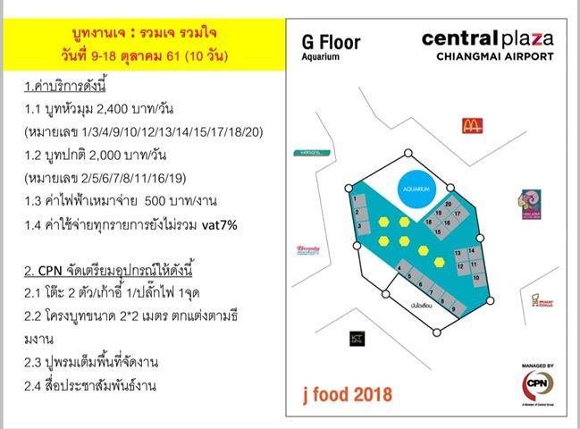 Central Plaza Chiangmai Airport เปิดจองพื้นที่ งานรวมเจรวมใจ