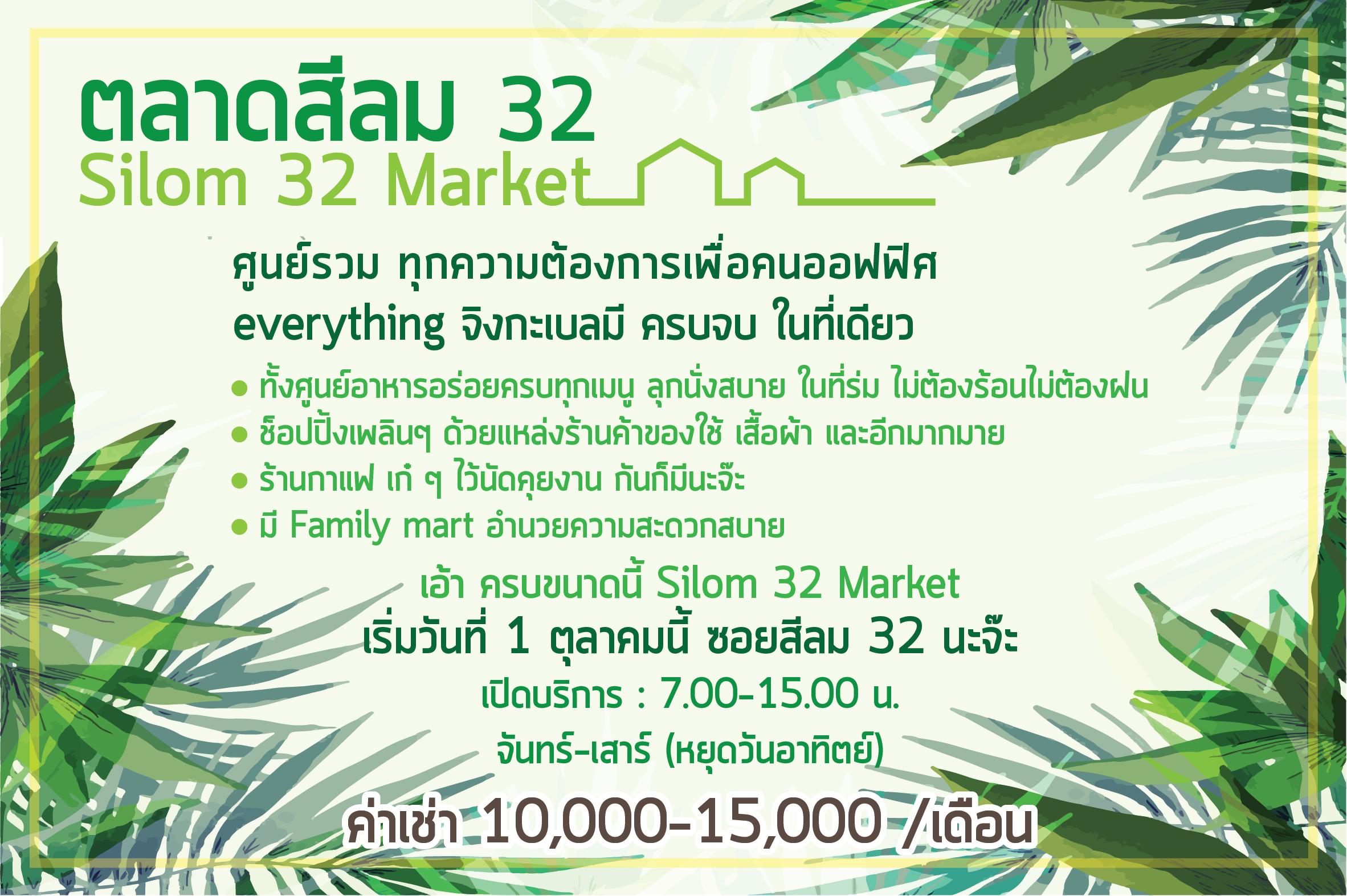 สีลม 32 Market