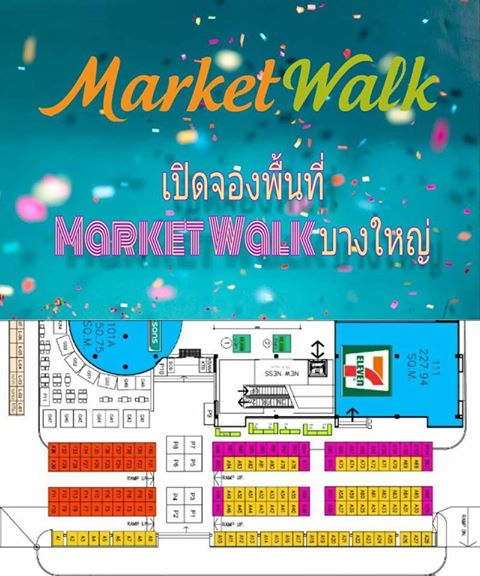 Market Walk บางใหญ่