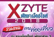 พัทยาเอ็กซ์ไซต์ 2018 รวมพลคนท่องเที่ยว