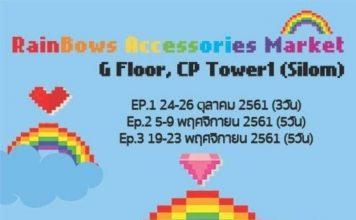 Rainbows Accessories Market CP Tower1 Silom
