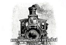 ตลาดนัดเลียบรางรถไฟ ศาลายา ขายฟรี 1 เดือน