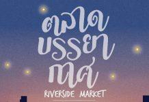 ตลาดบรรยากาศ RiverSide Market ท่ามหาราช