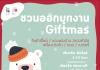 Giftmas ขายสินค้าของขวัญ 3งาน3ทำเลให้เลือก