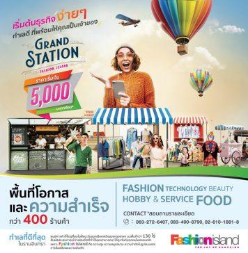 Grand Station@Fashion Island
