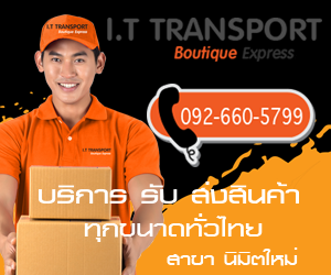 รับส่งสินค้าทั่วไทย